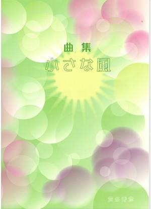 M36i99 曲集 小さな風(歌、ピアノ/前多秀彦/楽譜)