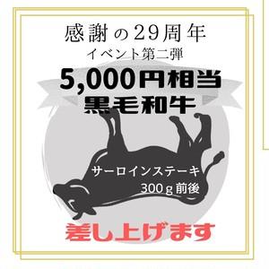 29周年イベント第2弾\(^O^)/5,000円相当(300g前後)の黒毛和牛サーロイン差し上げます☆父の日のプレゼントに☆豪華なBBQにも☆6月末までの期間限定です♪