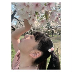 寿々木ここね自作写真集「22」