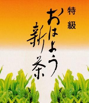特級おはよう新茶【パック】 100g入