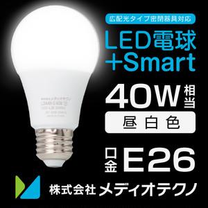 [40形相当]昼白色 LED電球 +Smart
