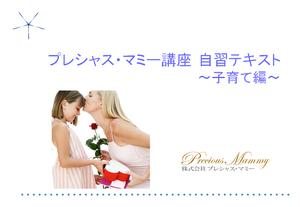 プレシャス・マミー講座 自習テキスト(子育て編)※送料無料