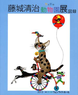 図録 光と影の動物園展 2013(秋)銀座教文館