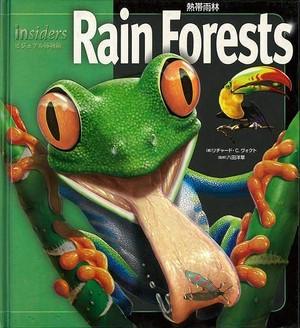 RainForests−熱帯雨林 insidersビジュアル博物館 新品