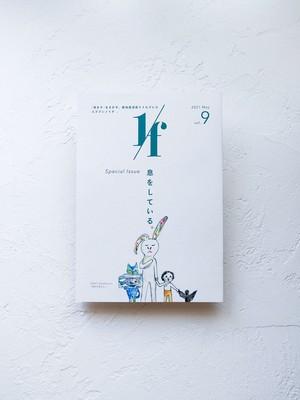 息をしている。リトルプレス 『1/f(エフブンノイチ )』vol.9