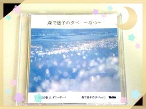 【CD】森で迷子の夕べ〜なつ〜