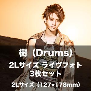 【2L】樹(Drums)ライヴフォト3枚セット