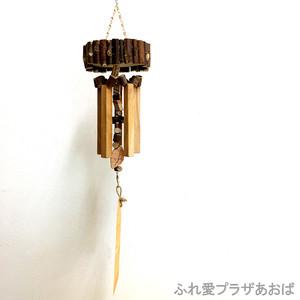Wood Wind Bell【プレミアム~麗~】