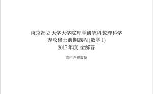 2017年度東京都立大学大学院理学研究科数理科学専攻修士前期課程(数学1)