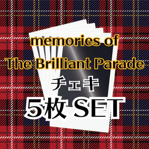【memories of The Brilliant Parade】チェキ5枚SET