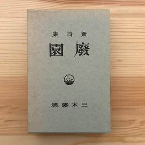 廃園(名著復刻全集) / 三木露風(著)