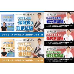 オンライン教材実技編5本セット