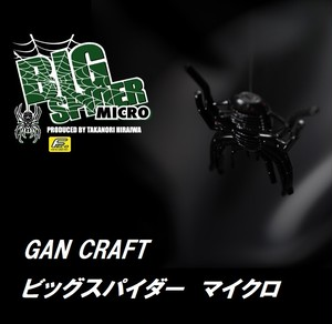 GAN CRAFT / ビッグスパイダーマイクロ