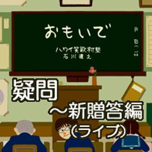 疑問 ~新贈答編(ライブ)