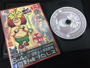 野崎プロレス2014 DVD