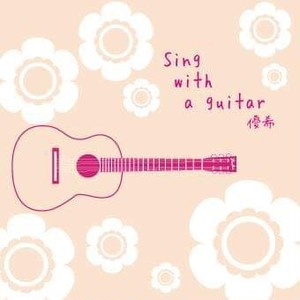 Sing with a guitar