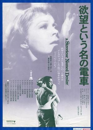 (2)欲望という名の電車【1972年再公開版】