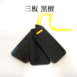 三板 ( さんば ) 黒檀 紅型の巾着付き!
