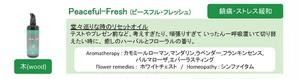 aroma-pathi 【Peaceful-Fresh/ Five elements:木(wood)10ml】