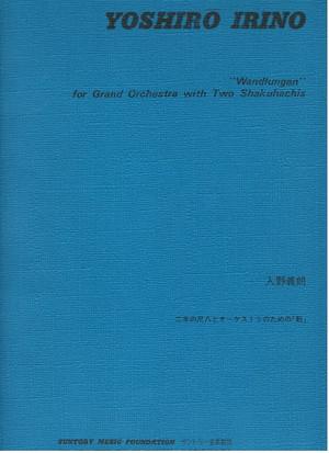 I05i91 Wandlungen(Two Syakuhachis,Orchestra/Y. IRINO/Full Score)