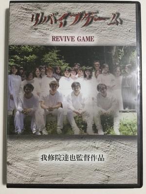 HONEY TRAP MV出演「リバイブゲーム」DVD