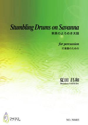 N0403 草原のよろめき太鼓(打楽器ソロ/夏田昌和/楽譜)