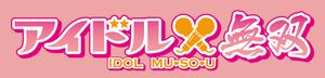 【ライブ入場チケット】9月26日(土)「アイドル無双mini」足利九月の陣 1部