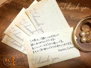 自由に書ける!Thank youカード!
