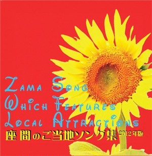 ZAMA SONG WHICH FEATURE LOCAL ATTRACTION 座間ご当地ソング集2012版(CDアルバム)