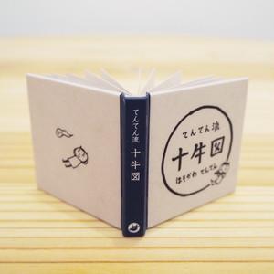 てんてん流 十牛図/seedbooks premium 細川貂々 collection