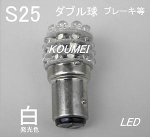 S25 1157(BAY15d)ダブル球36 LED 高輝度テール/ブレーキ用
