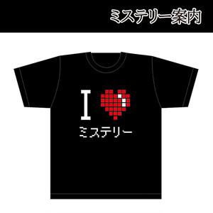 アイラブミステリー Tシャツ