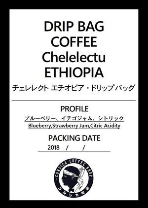 ドリップバッグ チェレレクト エチオピア(6個入り)