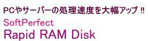 Rapid RAM ディスク クライアント バージョンアップ ライセンス(1年間無償)