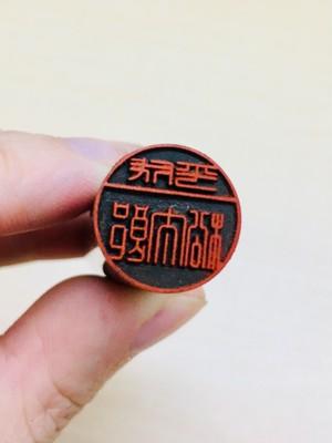 新元号はんこ 黒水牛 15ミリ 【令和】