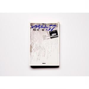 【開高健編『レクイエム57 弔辞大全』】単行本 青銅社 絶版 帯付 売上スリップ付 パラフィン紙