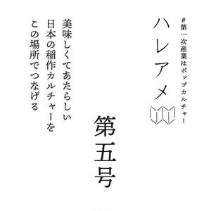 ハレアメ第五号 特集『美味しくてあたらしい日本の稲作カルチャーをこの場所でつなげる』
