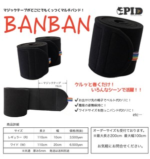 BANBAN ワイドサイズ
