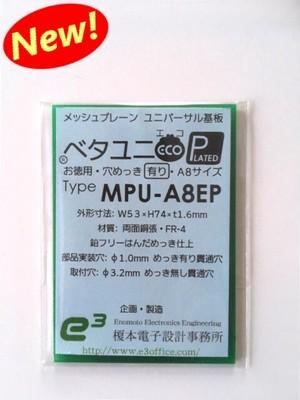 【1枚入り】 ベタユニECO-P A8サイズ MPU-A8EP
