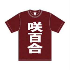 「咲百合」お名前Tシャツセット