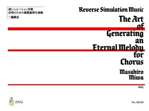 M0108 Reverse Simulation Music The Art of Generating an Eternal Melody for Chorus( Chorus/M. MIWA /Full Score)