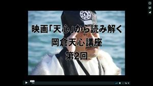 映画「天心」から読み解く岡倉天心 Vol.2