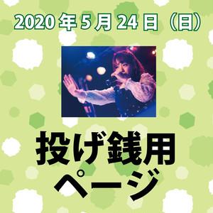 【投げ銭】5月24日(日)Kyoto flavor無観客ライブ配信