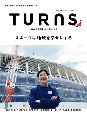 TURNS 32号 「スポーツは地域を幸せにする」