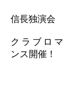 5月26日(土)信長独演会!歌舞伎町クラブロマンス開催!