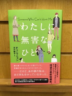 【新刊】チェウニョン 古川綾子 訳『わたしに無害なひと』