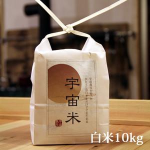 宇宙米 イセヒカリ(白米) 10k