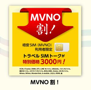 トラベルSIMトーク MVNO割版