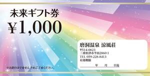 磨洞温泉涼風荘 1000円×5枚 有効期限:2年