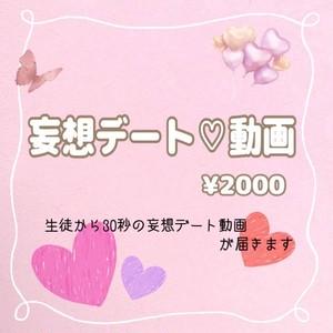 妄想デート♡動画(30秒)